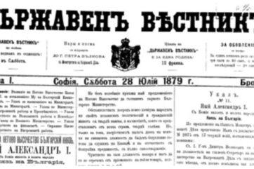 Държавен вестник 1